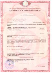 Подтверждение обязательной пожарной сертификации - Пожарный сертификат