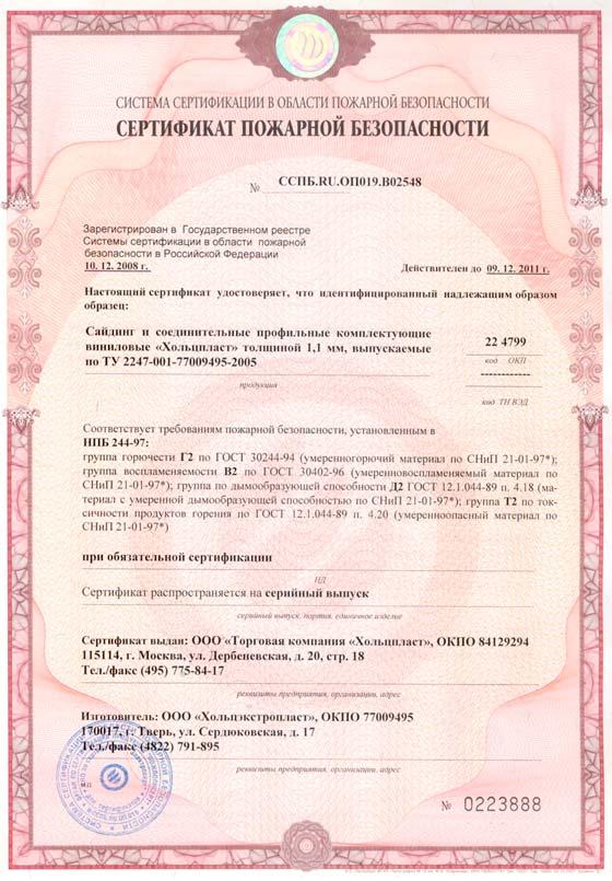 Сертификат соответствия пожарной безопасности ССПБ. Пожарный сертификат