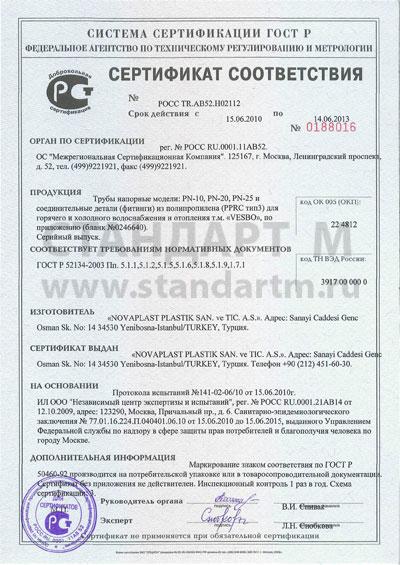 Сертификация труб - сертификат соответствия на трубы