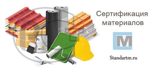 Сертификация материалов