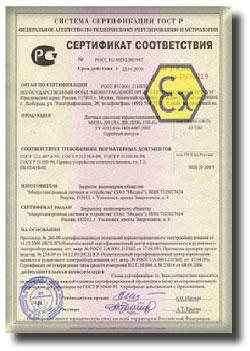 Подробно о сертификате взрывозащиты. Сертификат соответствия взрывозащиты