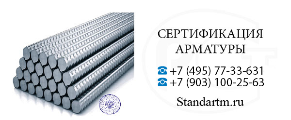 Сертификация арматуры сертификация услуг в жилищном хозяйстве