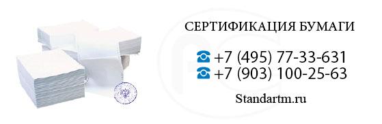 Сертификация бумаги