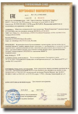 Сертификат соответствия Таможенного Союза ТР ТС