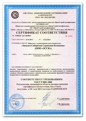 Сертификация продукции в системе ГАЗПРОМСЕРТ - образец