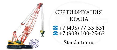 Сертификация кранов