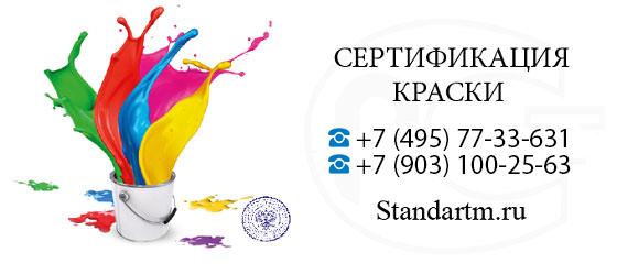 сертификация краски