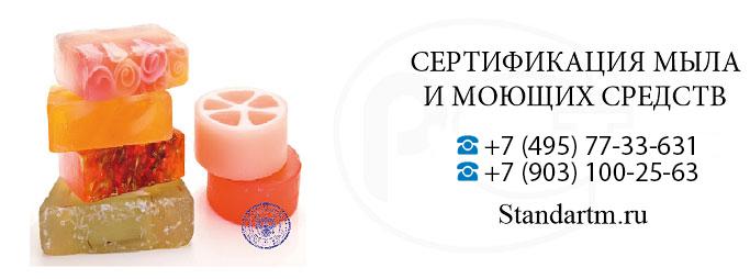 Сертификат соответствия на мыло