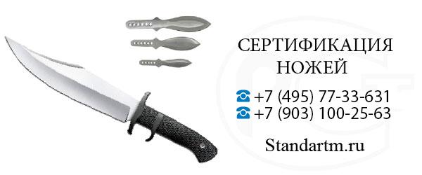 Cертификация ножей. Как сертифицировать нож?