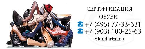 Сертификация обуви. Сертификат соответствия на обувь