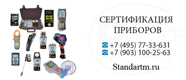 Сертификация приборов (медицинских, измерительных, электробытовых)