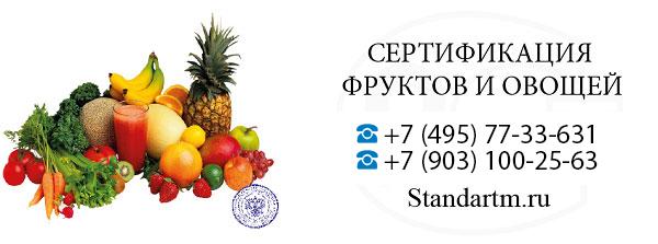 Сертификация фруктов и овощей