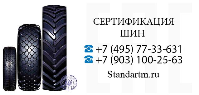 Сертификация шин