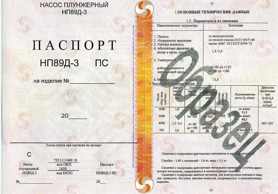 бланк паспорт а на бетон