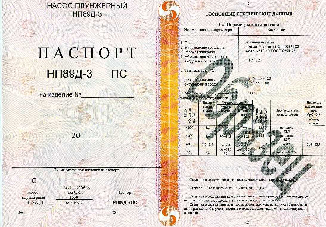 бланк паспорта на жби гост